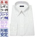 【在庫処分】長袖ワイシャツ 形態安定 レギュラーカラー 白 長袖シャツ メンズ ホワイト 長袖 ワイシャツ Yシャツ