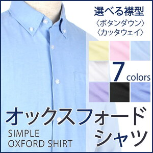 オックスフォード ワイシャツ カッタウェイ ホリゾンタルカラ