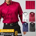華麗なる光沢感◆ストライプ柄サテンドレスシャツ サテンシャツ 長 袖シャツ シャツ メンズ[ワイシャツ/サテン/ストライプ/フォーマル/..