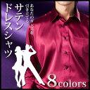 滑らかな光沢感がダンスをさらに引き立てる◆サテンシャツ サテン ドレスシャツ ダンス 社交ダンス 衣装 ステージ メンズ スーツ[イベント/コンクール/コンテス...