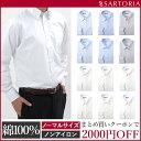 【綿100%+ノンアイロンワイシャツ】ワイシャツ 形態安定 ノンアイロン 形状記憶 メン