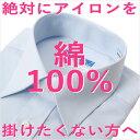 完全ノーアイロン綿100%ワイシャツ!ワイシャツ メンズシャツ Yシャツ 長袖 シャツ