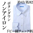 ワイシャツの常識を変える完全ノンアイロン綿100%ワイシャツ!Yシャツ 長袖綿100% 高形態安定ワイシャツ メンズ シャツ 紳士用 [ボタンダウン/イージーケア/ノーアイロン/形態安定/コットン/綿/天然素材/青/ブルー/チェック/ドビー織り/サイズ]