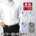 デイリー使いに最適◆形態安定加工長袖ワイシャツ メンズシャツ...