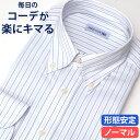 ワイシャツ 形態安定 長袖 標準体 メンズ おしゃれ オシャ...