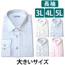 【大きめサイズ3L〜5L】形態安定加工 長袖ワイシャツ メンズシャツ 形態安定加工長袖ワイシャツ 長袖シャツ メンズ ワイシャツ 大きいサイズ 形態安定 ノンアイロン 長袖 ノーアイロン 形状記憶 Yシャツ 3L カッターシャツ 4L ドレスシャツ 5L 男性 メンズシャツ【即日出荷】