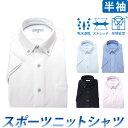 [返品OK]【ポロシャツのようなワイシャツ】半袖 ワイシャツ...