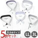 5枚セット ワイシャツ イージーケア 長袖 大きいサイズ メ...