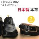【 送料無料 】ビジネスシューズ メンズ 日本製 本革 ビジ...