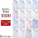 【おためし】ワイシャツ 長袖 形態安定 【激安 SALE お...