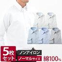 洗濯後返品OK 【綿100%+ノンアイロンワイシャツ】5枚セット 綿100% ワイシャツ 超 形態安定 ノンアイロン 5枚セット 長袖ワイシャツ 形態安定 長袖 メンズ 形状記憶 形状安定 ノーアイロン 綿 セット 白 青 ノンアイロン カッターシャツ ビジネス 結婚式 仕事