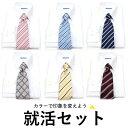 就活応援セット ワイシャツ ネクタイ セット メンズ 紳士 男/SYUKATU-2SET- [就活 就職活動 スーツ ピンク 水色 紺 ネイビー ブルー 黄色 赤 グレー ストライプ レジメンタル 高