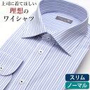 ワイシャツ 形態安定 長袖 スリム 標準体 メンズ おしゃれ...