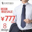 【在庫処分】ワイシャツ 特価 スリムフィット [ 限定S