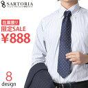【在庫処分】ワイシャツ 特価 スリムフィット [ 限定SAL...