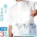 洗って干すだけ 3枚セット ワイシャツ 半袖 メンズ クールビズ 超形態安定 形状記憶 紳士/DHBR7 ワイシャツ 半袖 ノーアイロン 形状記憶 Yシャツ カッターシャツ 白 無地 ストライプ ブルー 総柄 仕事 ビジネス スーツ 夏 クールビズ