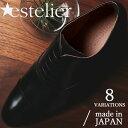 【 送料無料 】革靴 エステリア estelier ビジネス...