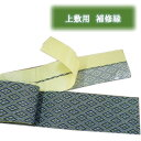 い草上敷用補修テープ(補修縁)2m ブルー:青色【簡単シールタイプ】