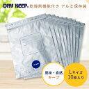 アルミ袋 に 乾燥剤 の機能がついた チャック付 アルミ保存袋『ドライキープ』(Lサイズ)10枚入【特許取得】( 海苔 コーヒー豆 ペットフード などの 湿気対策 保存 保管用 保存袋 ジッパー 袋ジッパー )