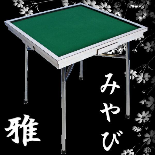 【送料無料】手打ち麻雀卓みやび 立卓  収納楽々手打ち麻雀卓