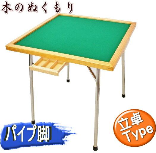 【送料無料】手打ち麻雀卓マルシェ 立卓  収納楽々手打ち麻雀卓