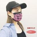 送料無料 激安使い捨てマスク 花柄マスク 迷彩柄マスク 大人 子供用 50枚 マスク 柄マスク マスク 不織布 3D 立体 不織布マスク 3層構造 夏用 UVカット かわいい 和柄 防塵 紫外線 防寒