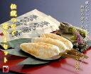 《送料無料》伝統つなぐ笹かまセット(福-40)<かまぼこ 佐々直>【お歳暮 御礼 寒中見舞い ご贈答用】