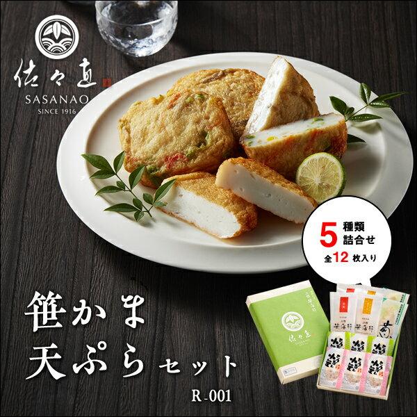 【笹かまぼこ】 笹かま 天ぷら セット (R-0...の商品画像
