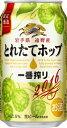 【ポイント2倍】 キリン 一番搾り とれたてホップ 生ビール 350ml×24本×2箱【合計48本】