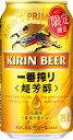 【送料無料(西濃)】 キリン一番搾り 超芳醇 350ml×24本×2箱【合計48本】