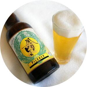 風の谷のビール【ピルスナ—】330ml