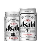 【送料無料】 アサヒスーパードライ 350ml×24本×2箱【合計48本】