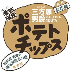 浜松発!【季節限定】三方原ポテトチップス120g【春〜秋】