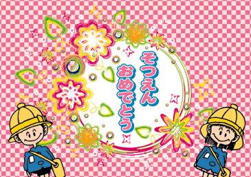 ペーパー・ランチョンマット 『そつえんおめでとう(ピンクフラワー)』 10枚入 (B4版) 〜敷くだけでお料理がワンランクUP!しかも使い捨てなので汚れても安心〜 ご卒園・ご卒業のお祝いに…楽しい食卓を演出!