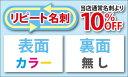 【リピート名刺印刷】《リピート注文100枚入ケース付 表:カラー/裏:無し》リピートオーダーの再版名