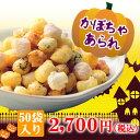 50パック かぼちゃあられ (ハロウィン 子供会 ご挨拶 富山土産)