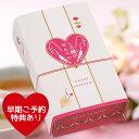 【早期特典付】ハートしろえびせんべい 11箱セット(はぁと・しろえびせん バレンタイ