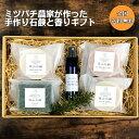 ギフト プレゼント 送料無料 ミツバチ農家が原料から手作り 選べる石鹸と香りのセット