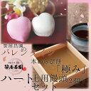 【バレンタイン限定】ハート型紅白饅頭2個と本わらび餅「極み」...