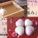 【バレンタイン限定】ハート型紅白饅頭4個と本わらび餅「極み」...