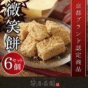 【化粧箱入】菓子博受賞「微笑餅」6個入【京都の和菓子】