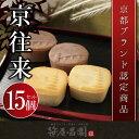 300円OFFクーポン 京都老舗の伝統焼き菓子「京往来」【1...