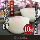 【新年のご挨拶に】花びら餅(はなびらもち)10個化粧箱入【京都の和菓子】【初釜】