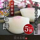 【新年のご挨拶に】花びら餅(はなびらもち)5個化粧箱入【京都の和菓子】【初釜】