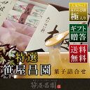 500円OFFクーポン 【送料無料】「特選 笹屋昌園詰合せ」...