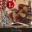 【栗羊羹ランキング1位獲得】粒餡栗羊羹「丹波麿(たんばまろ)」1本【京都の和菓子】