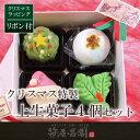 【クリスマス限定】【20セット限定】職人手作りオリジナル上生菓子4個セット【化粧箱入】【京都の和菓子】
