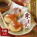 【京菓子】栗まん6個入【化粧箱入】