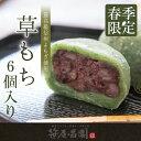 【春限定】草餅(くさもち)6個入【京都の和菓子】