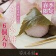 【春限定商品】桜餅(道明寺製)6個入【京都の和菓子】